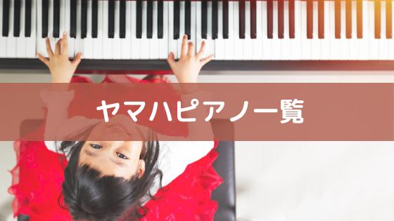ヤマハピアノ