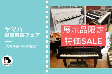 ヤマハ鍵盤楽器フェア