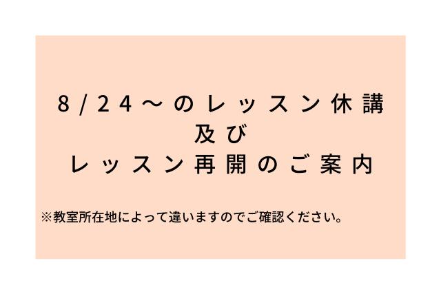 8/24〜のレッスン休講 及び レッスン再開のご案内