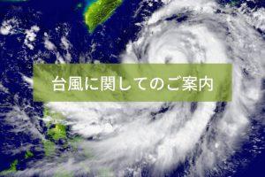 台風に関してのご案内