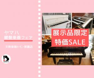 ヤマハ鍵盤楽器サマーフェア
