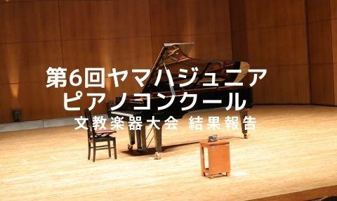 第6回ヤマハジュニアピアノコンクール