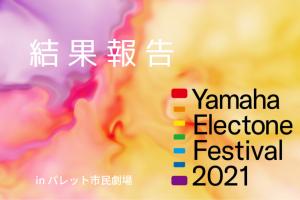 ヤマハエレクトーンフェスティバル2021報告
